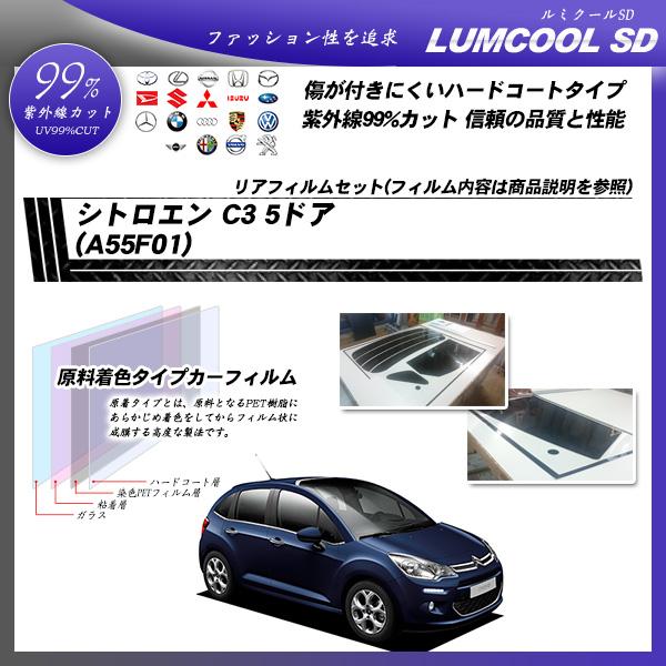 シトロエン C3 5ドア (A55F01) ルミクールSD カーフィルム カット済み UVカット リアセット スモークの詳細を見る