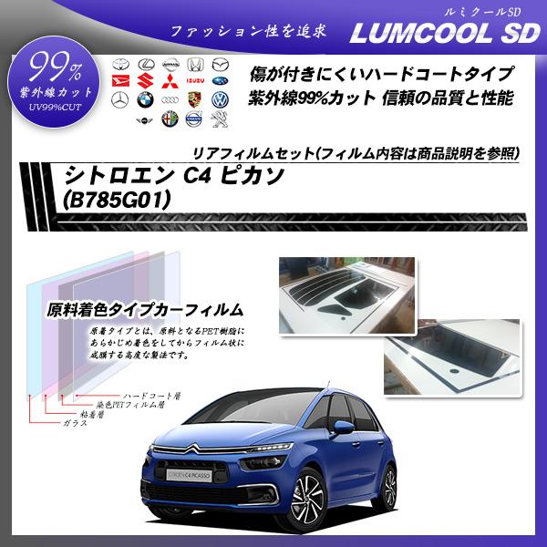 シトロエン C4 ピカソ (B785G01) ルミクールSD カーフィルム カット済み UVカット リアセット スモークの詳細を見る
