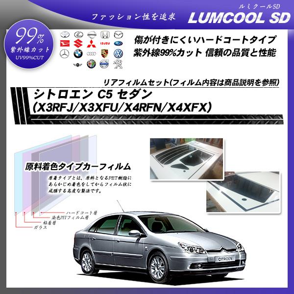 シトロエン C5 セダン (X3RFJ/X3XFU/X4RFN/X4XFX) ルミクールSD カット済みカーフィルム リアセットの詳細を見る