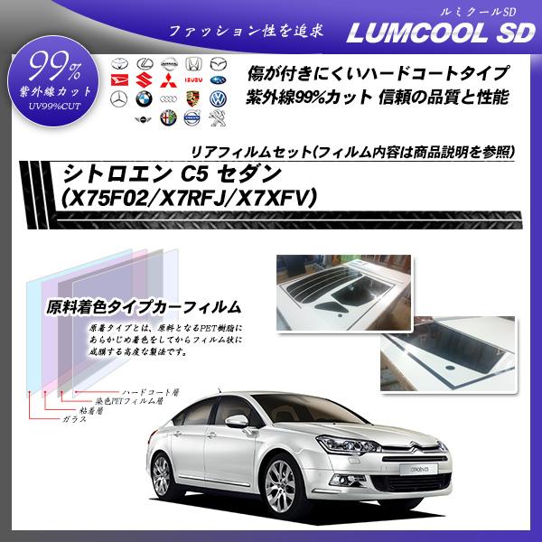 シトロエン C5 セダン (X75F02/X7RFJ/X7XFV) ルミクールSD カーフィルム カット済み UVカット リアセット スモーク