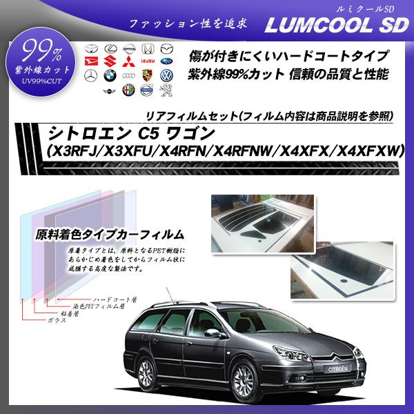 シトロエン C5 ワゴン (X3RFJ/X3XFU/X4RFN/X4RFNW/X4XFX/X4XFXW) ルミクールSD カット済みカーフィルム リアセットの詳細を見る