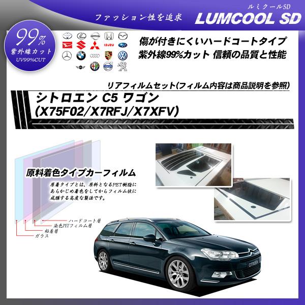 シトロエン C5 ワゴン (X75F02/X7RFJ/X7XFV) ルミクールSD カーフィルム カット済み UVカット リアセット スモークの詳細を見る