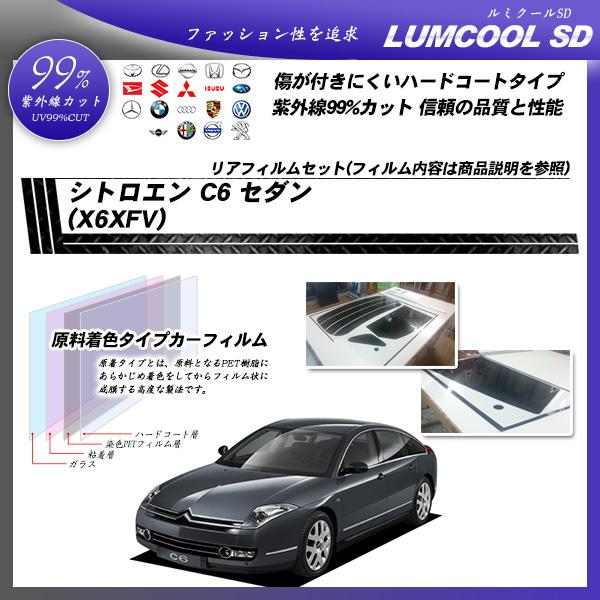 シトロエン C6 セダン (X6XFV) ルミクールSD カーフィルム カット済み UVカット リアセット スモークの詳細を見る