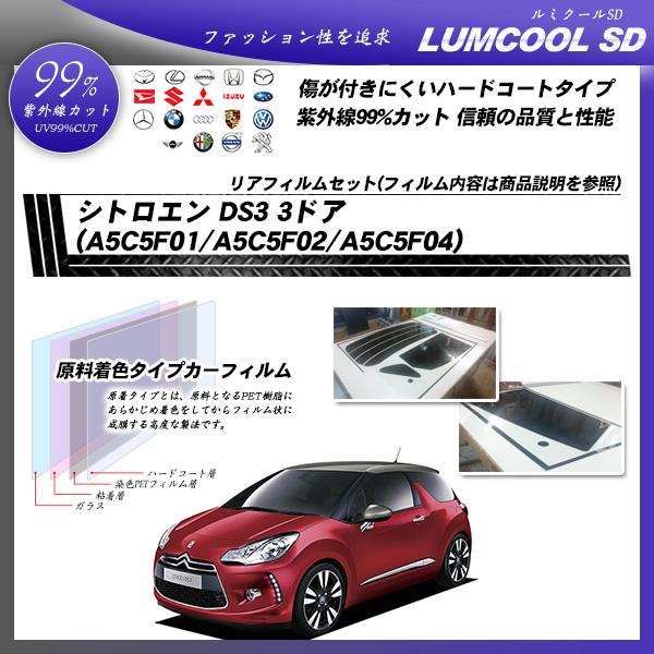 シトロエン DS3 3ドア (A5C5F01/A5C5F02/A5C5F04) ルミクールSD カーフィルム カット済み UVカット リアセット スモークの詳細を見る