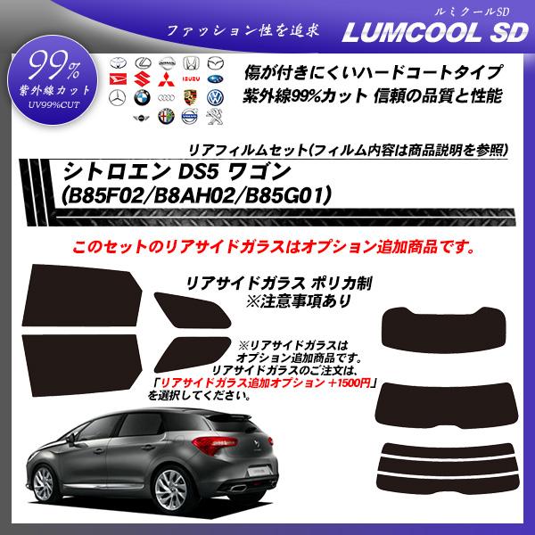 シトロエン DS5 ワゴン (B85F02/B8AH02/B85G01) ルミクールSD カット済みカーフィルム リアセットの詳細を見る