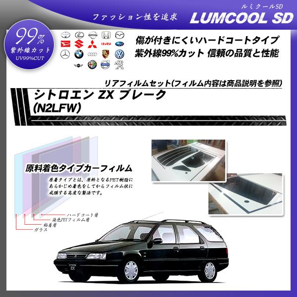 シトロエン ZX ブレーク (N2LFW) ルミクールSD カット済みカーフィルム リアセットの詳細を見る