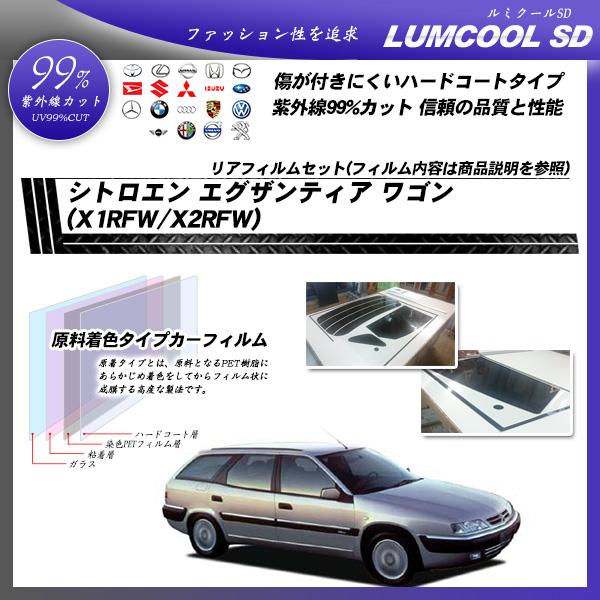 シトロエン エグザンティア ワゴン (X1RFW/X2RFW) ルミクールSD カーフィルム カット済み UVカット リアセット スモークの詳細を見る