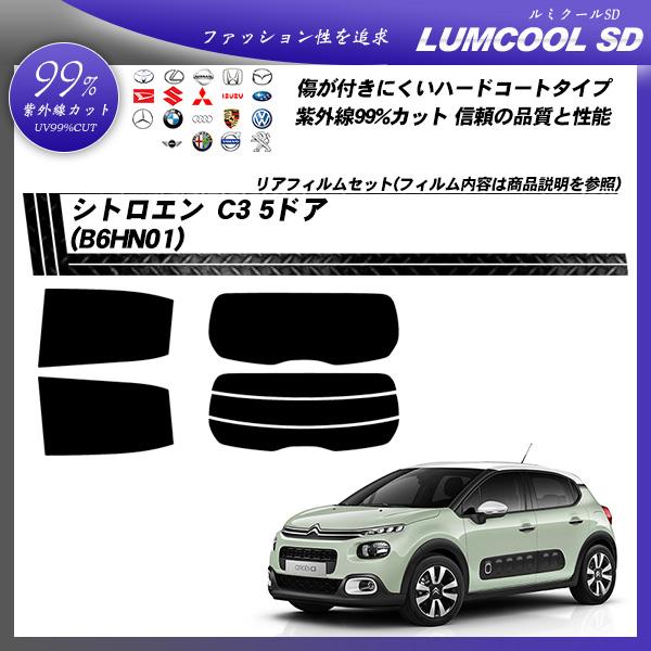 シトロエン C3 5ドア (B6HN01) ルミクールSD カーフィルム カット済み UVカット リアセット スモークの詳細を見る