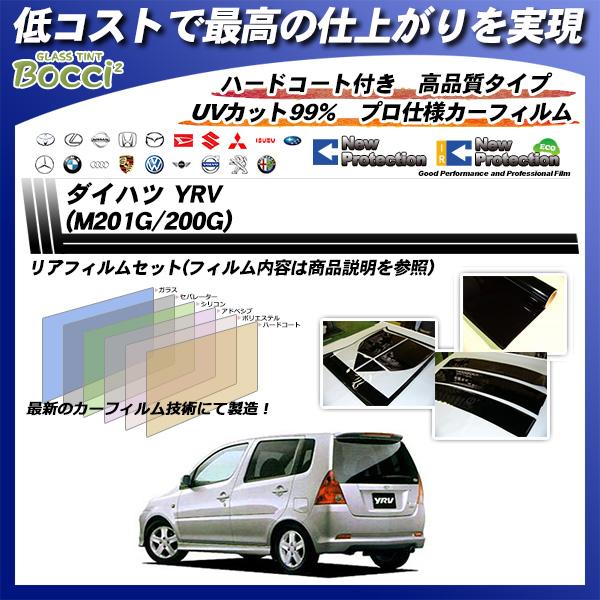 ダイハツ YRV (M201G/200G) ニュープロテクション カット済みカーフィルム リアセットの詳細を見る