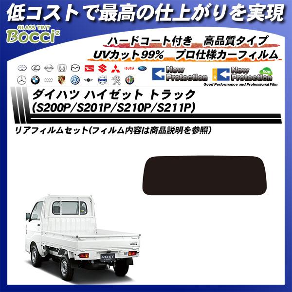 ダイハツ ハイゼット トラック (S200P/S201P/S210P/S211P) ニュープロテクション カット済みカーフィルム リアセットの詳細を見る
