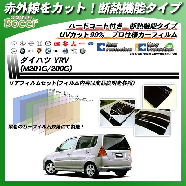 ダイハツ YRV (M201G/200G) IRニュープロテクション カット済みカーフィルム リアセットの詳細を見る