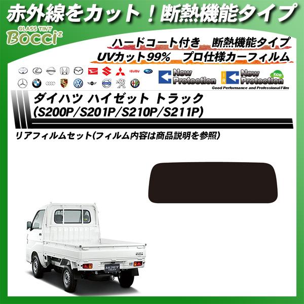 ダイハツ ハイゼット トラック (S200P/S201P/S210P/S211P) IRニュープロテクション カット済みカーフィルム リアセットの詳細を見る