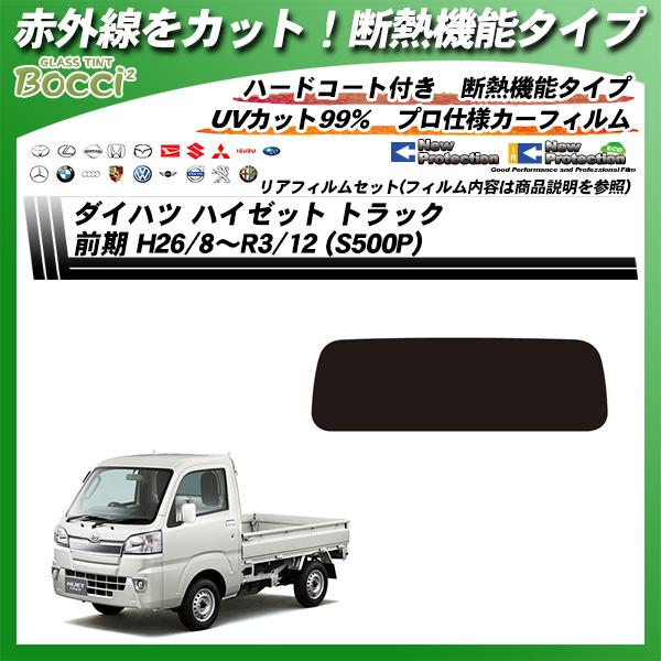 ダイハツ ハイゼット トラック (S500P) IRニュープロテクション カット済みカーフィルム リアセットの詳細を見る