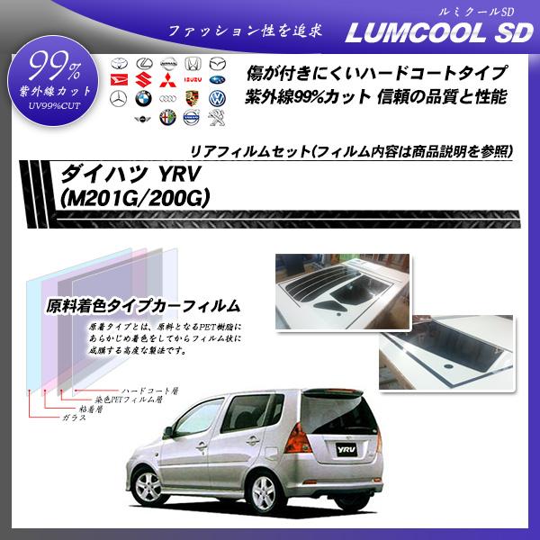 ダイハツ YRV (M201G/200G) ルミクールSD カット済みカーフィルム リアセットの詳細を見る