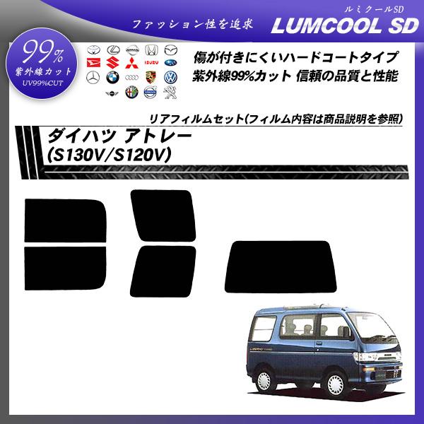 ダイハツ アトレー (S130V/S120V) ルミクールSD カーフィルム カット済み UVカット リアセット スモークの詳細を見る