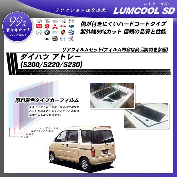 ダイハツ アトレー (S200/S220/S230) ルミクールSD カーフィルム カット済み UVカット リアセット スモークの詳細を見る