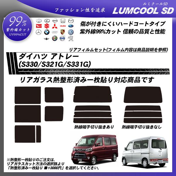 ダイハツ アトレー (S330/S321G/S331G) ルミクールSD 熱整形済み一枚貼りあり カーフィルム カット済み UVカット リアセット スモークの詳細を見る
