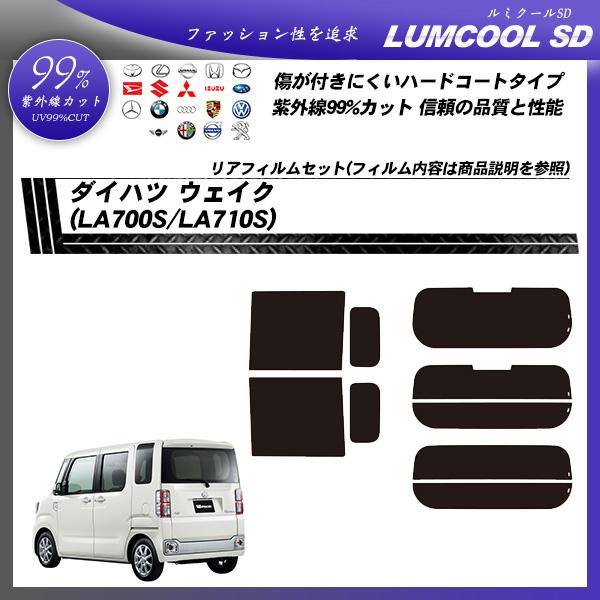 ダイハツ ウェイク (LA700S/LA710S) ルミクールSD カット済みカーフィルム リアセットの詳細を見る