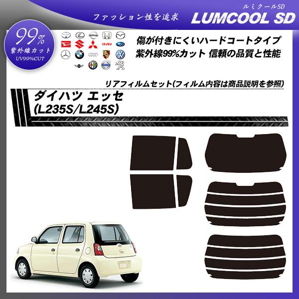 ダイハツ エッセ (L235S/L245S) ルミクールSD カット済みカーフィルム リアセットの詳細を見る