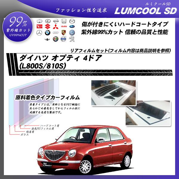 ダイハツ オプティ 4ドア (L800S/810S) ルミクールSD カット済みカーフィルム リアセットの詳細を見る