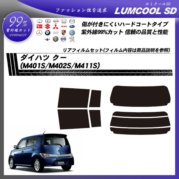 ダイハツ クー (M401S/M402S/M411S) ルミクールSD カット済みカーフィルム リアセットの詳細を見る