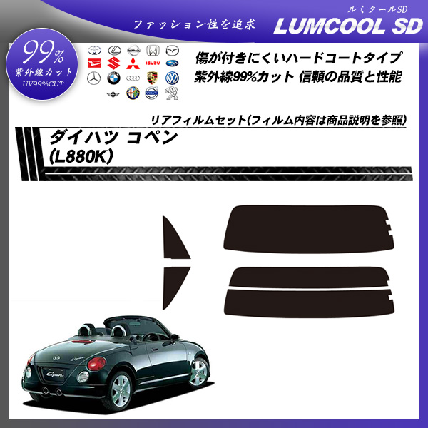 ダイハツ コペン (L880K) ルミクールSD カット済みカーフィルム リアセットの詳細を見る