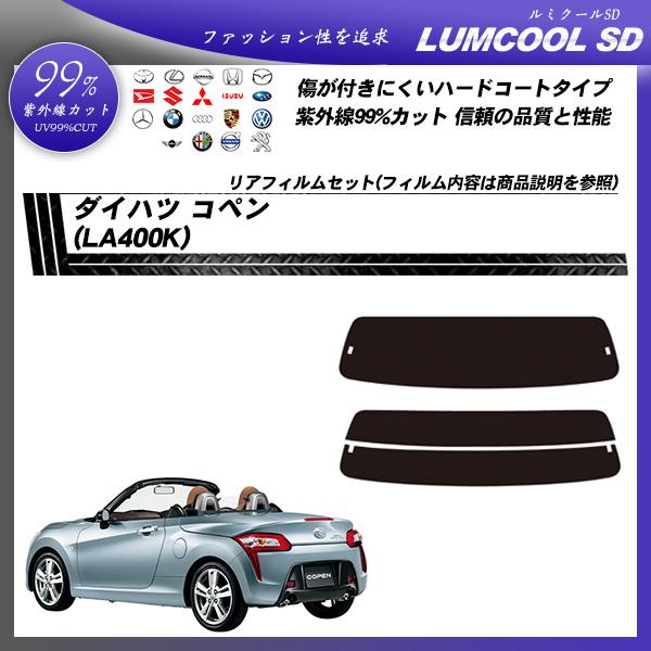 ダイハツ コペン (LA400K) ルミクールSD カーフィルム カット済み UVカット リアセット スモークの詳細を見る
