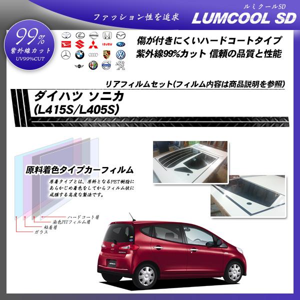 ダイハツ ソニカ (L415S/L405S) ルミクールSD カット済みカーフィルム リアセットの詳細を見る