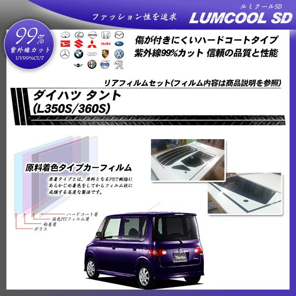 ダイハツ タント (L350S/360S) ルミクールSD カーフィルム カット済み UVカット リアセット スモークの詳細を見る