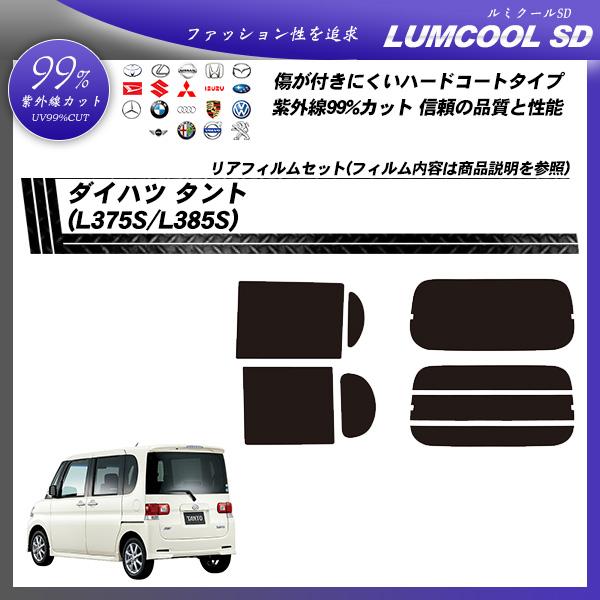 ダイハツ タント (L375S/L385S) ルミクールSD カット済みカーフィルム リアセット