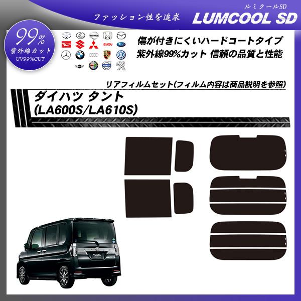 ダイハツ タント (LA600S/LA610S) ルミクールSD カーフィルム カット済み UVカット リアセット スモークの詳細を見る