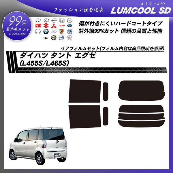 ダイハツ タント エグゼ (L455S/L465S) ルミクールSD カット済みカーフィルム リアセットの詳細を見る