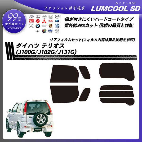 ダイハツ テリオス (J100G/J102G/J131G) ルミクールSD カット済みカーフィルム リアセットの詳細を見る