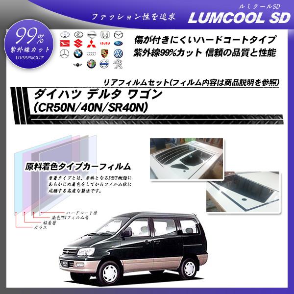 ダイハツ デルタ ワゴン (CR50N/40N/SR40N) ルミクールSD カット済みカーフィルム リアセットの詳細を見る