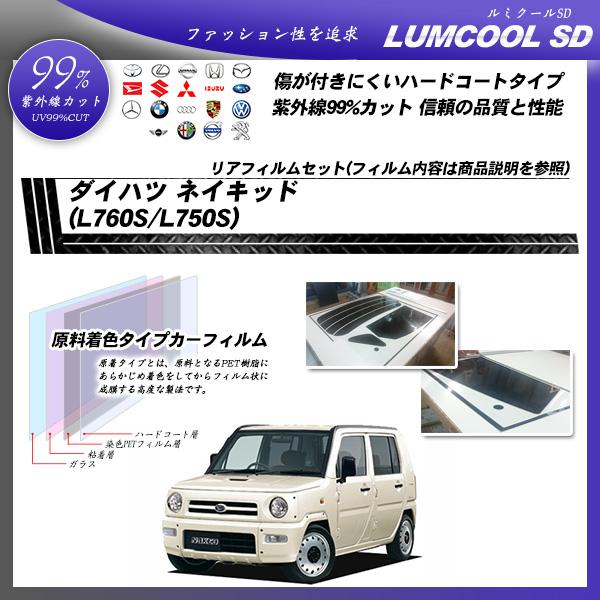 ダイハツ ネイキッド (L760S/L750S) ルミクールSD カット済みカーフィルム リアセットの詳細を見る