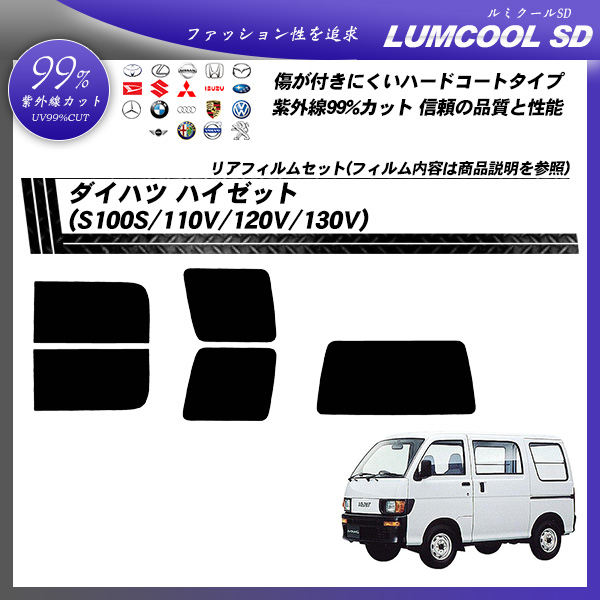 ダイハツ ハイゼット (S100S/110V/120V/130V) ルミクールSD カーフィルム カット済み UVカット リアセット スモークの詳細を見る