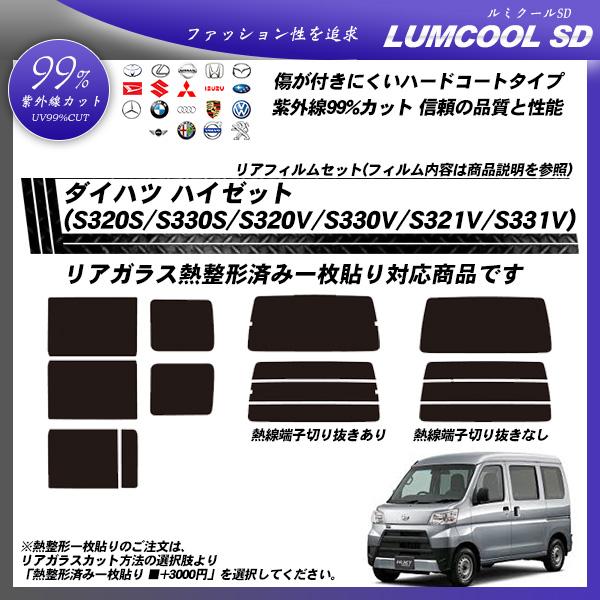 ダイハツ ハイゼット (S320S/S330S/S320V/S330V/S321V/S331V) ルミクールSD 熱整形済み一枚貼りあり カーフィルム カット済み UVカット リアセット スモークの詳細を見る