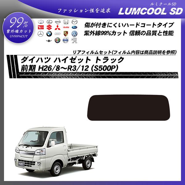 ダイハツ ハイゼット トラック (S500P) ルミクールSD カット済みカーフィルム リアセットの詳細を見る