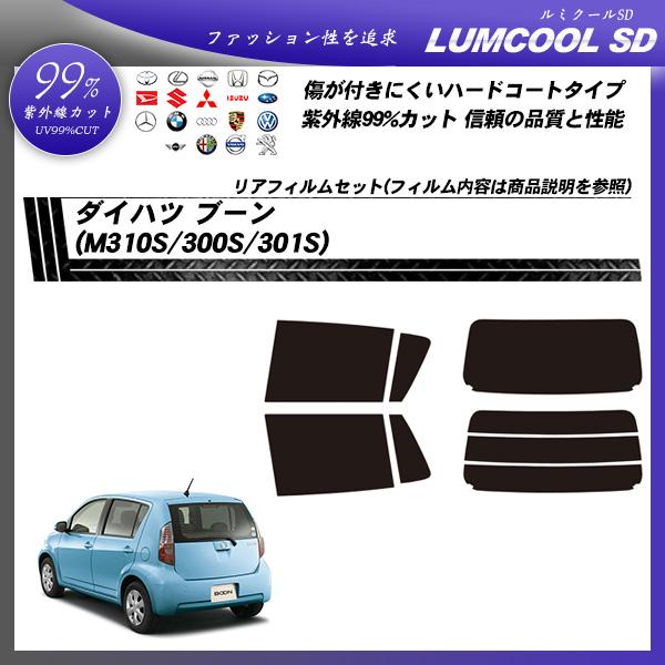 ダイハツ ブーン (M310S/300S/301S) ルミクールSD カット済みカーフィルム リアセットの詳細を見る