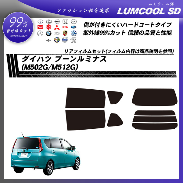 ダイハツ ブーンルミナス (M502G/M512G) ルミクールSD カット済みカーフィルム リアセットの詳細を見る
