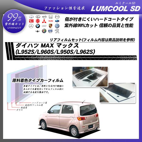 ダイハツ マックス (L952S/L960S/L950S/L962S) ルミクールSD カット済みカーフィルム リアセットの詳細を見る