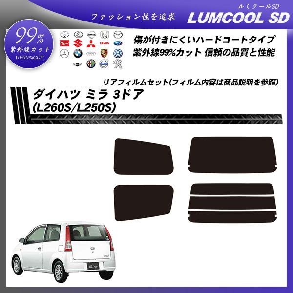 ダイハツ ミラ 3ドア (L260S/L250S) ルミクールSD カット済みカーフィルム リアセット