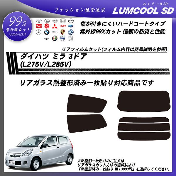 ダイハツ ミラ 3ドア (L275V/L285V) ルミクールSD 熱整形済み一枚貼りあり カーフィルム カット済み UVカット リアセット スモークの詳細を見る