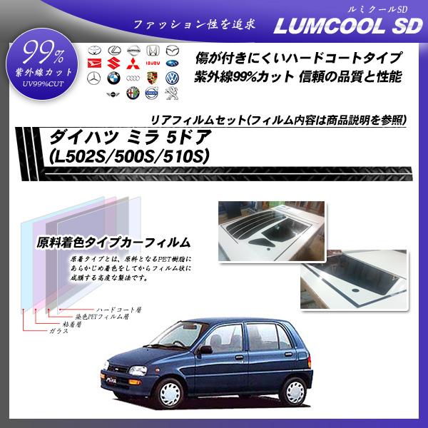 ダイハツ ミラ 5ドア (L502S/500S/510S) ルミクールSD カット済みカーフィルム リアセット