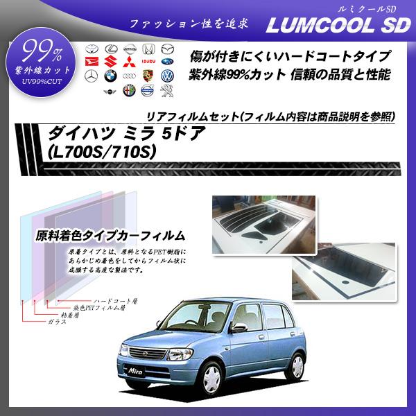 ダイハツ ミラ 5ドア (L700S/710S) ルミクールSD カーフィルム カット済み UVカット リアセット スモークの詳細を見る