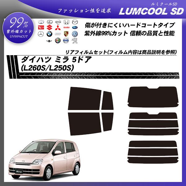 ダイハツ ミラ 5ドア (L260S/L250S) ルミクールSD カーフィルム カット済み UVカット リアセット スモークの詳細を見る
