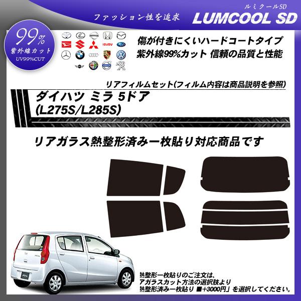 ダイハツ ミラ 5ドア (L275S/L285S) ルミクールSD 熱整形済み一枚貼りあり カーフィルム カット済み UVカット リアセット スモークの詳細を見る