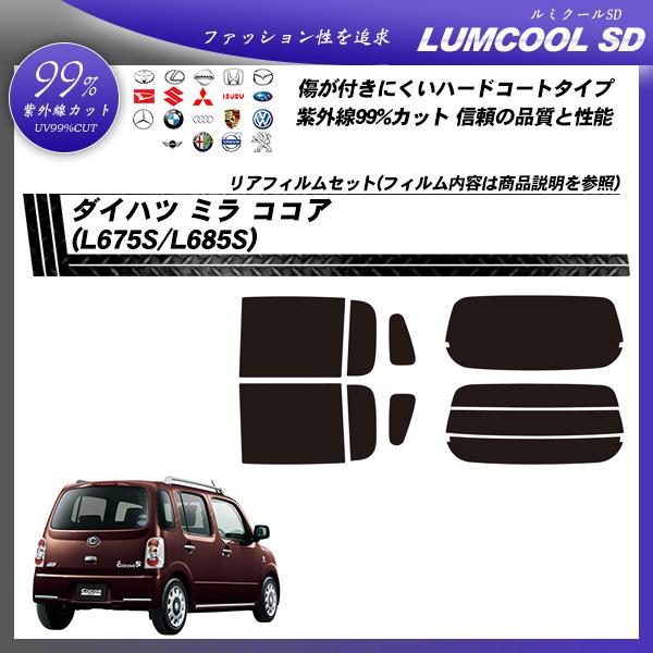 ダイハツ ミラ ココア (L675S/L685S) ルミクールSD カット済みカーフィルム リアセットの詳細を見る