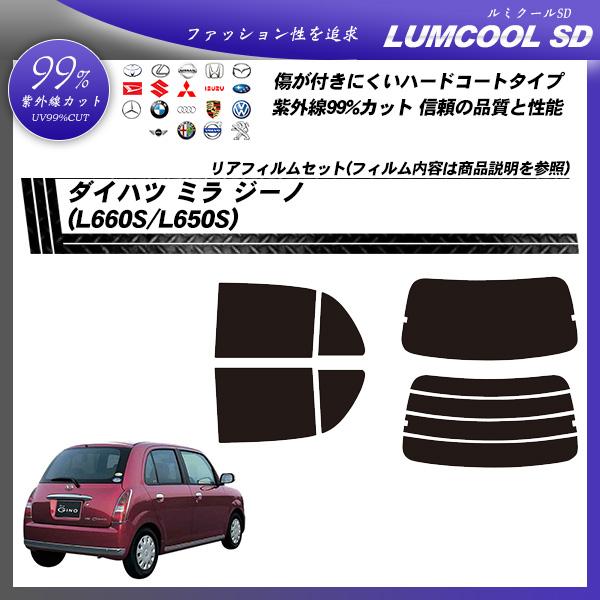 ダイハツ ミラ ジーノ (L660S/L650S) ルミクールSD カット済みカーフィルム リアセットの詳細を見る