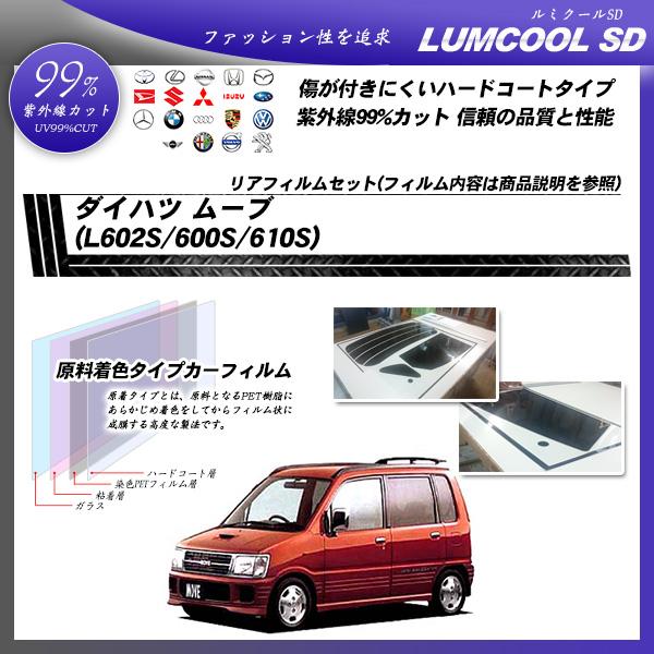 ダイハツ ムーブ (L602S/600S/610S) ルミクールSD カット済みカーフィルム リアセットの詳細を見る